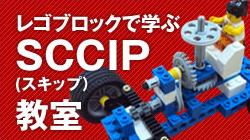レゴブロックで学ぶ SCCIP(スキップ)教室